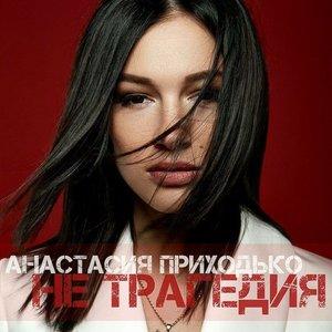 Image for 'Не Трагедия'