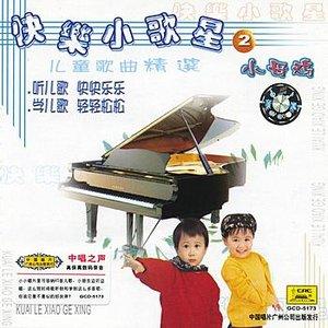 Image for 'Happy Little Singers Vol. 2: Little Hen'