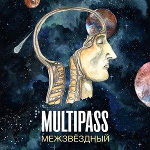 Image for 'Межзвёздный'