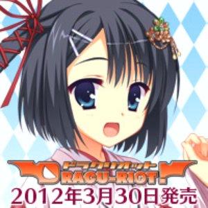 Image for '布良梓 (佐藤しずく)'