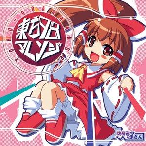 Image for '東方98アレンジ'