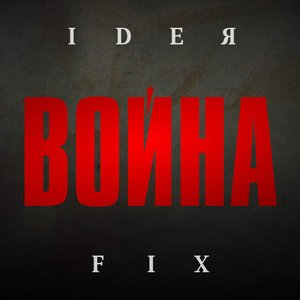 Image for 'Война'