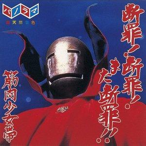 Image for '代わりの男'