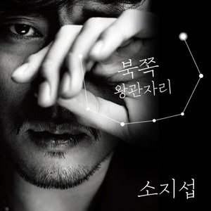 Image for '북쪽왕관자리'