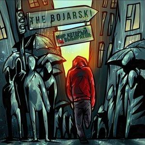 Bild für 'Мир который ты выбираешь'