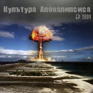 Image pour 'Культура Апокалипсиса'