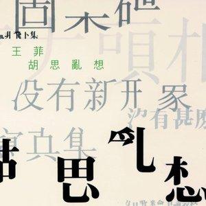 Image for '傳奇 - 胡思亂想'