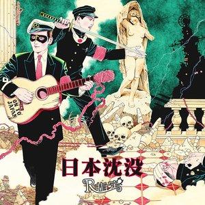 Bild für '神風'