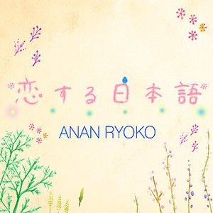 Image for 'Koisuru Nihongo'