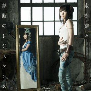 Image for '禁断のレジスタンス'
