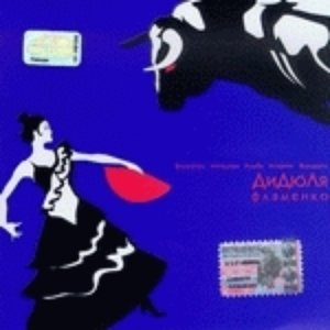 Bild für 'Фламенко'