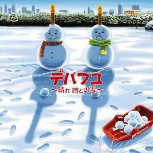 Imagem de '散歩道'