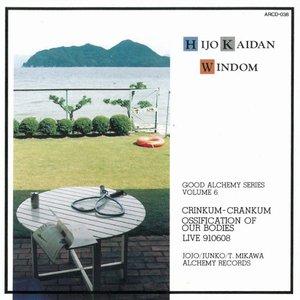 Image for 'Windom'