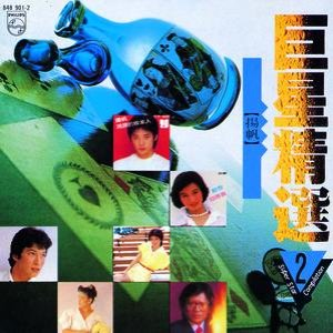 Image for 'Wo De Ai Xiang Da Hai'