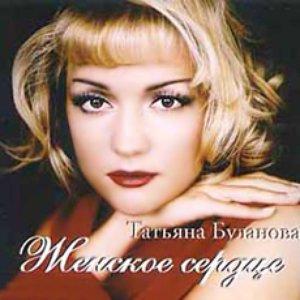 Image for 'Женское сердце'
