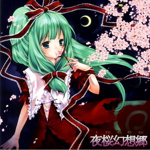 Image for '夜桜幻想郷'
