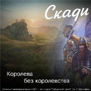 Image for 'Скади & Линвен'