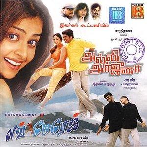 Bild für 'Enthan Nenjil (Language: Tamil; Film: Alli Arjuna; Film Artists: Manoj, Richa Pallot)'