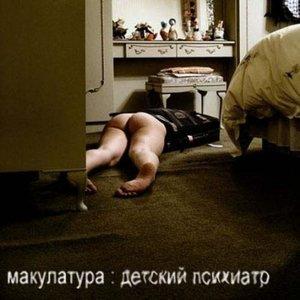 Immagine per 'детский психиатр'
