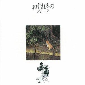 Image for 'わすれもの'