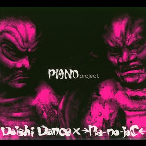 Image for 'PIANO project.'