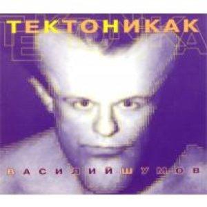 Image for 'Круг общения'