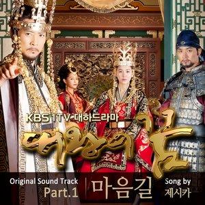 Image for '대왕의꿈 OST Part.1'