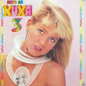 Image for 'Dança da Xuxa'