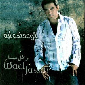 Immagine per 'Ghariba El Nas'