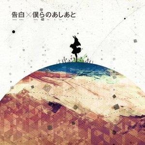 Imagen de 'カレ -Instrumental-'