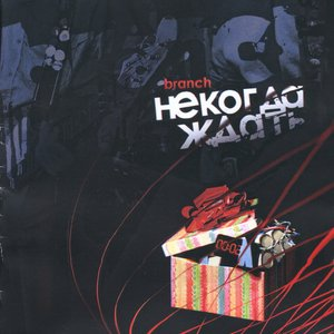 Image for 'Некогда ждать'
