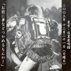 Image for '落ちこぼれ'