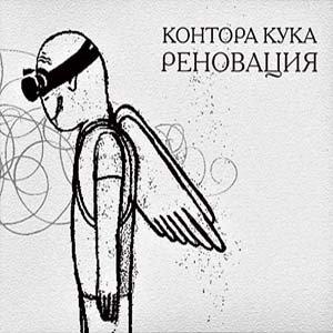 Image for 'Реновация'