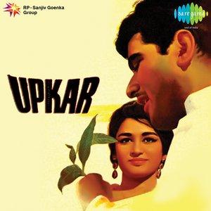 Image for 'Upkar'