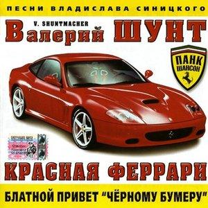 Image for 'Красная Феррари'