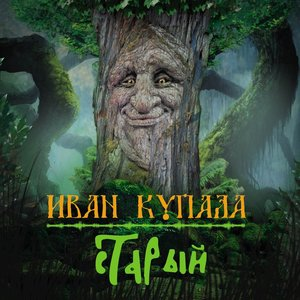 Image for 'Старый'