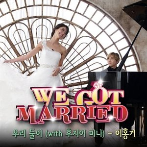 Imagen de '우리 둘이 (우리 결혼했어요 세계판 OST Part 8)'