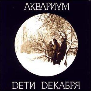 Immagine per 'Дети Декабря'