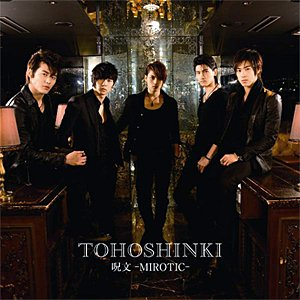 Image for '呪文 -MIROTIC-'
