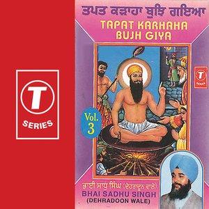 Image for 'Tapat Karhaha Bujh Giya (vol. 3)'