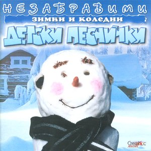 Image for 'Snezhinki (instrumental)'