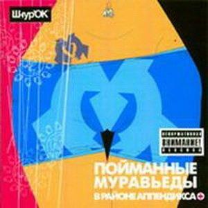 Image for 'В Районе Аппендикса'