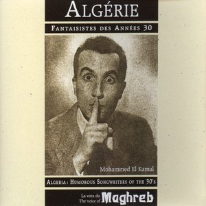Bild für 'Ah'on min el djah'li'