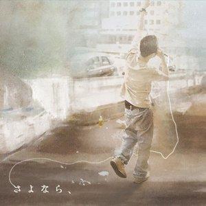Image for 'さよなら、'