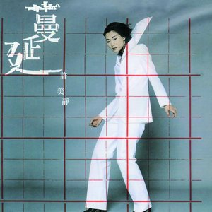 Image for '蔓延'