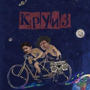 Image for 'Круиз'