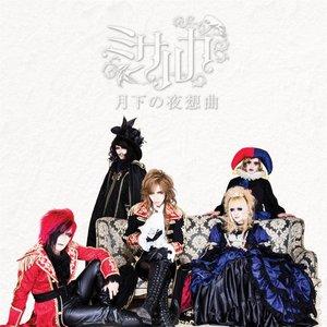 Image for '月下の夜想曲'