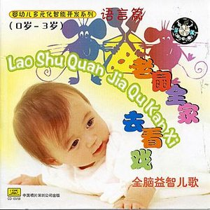 Image pour 'Childrens Songs For Intelligence Enhancement Vol. 2 (Ages 0 to 3)'