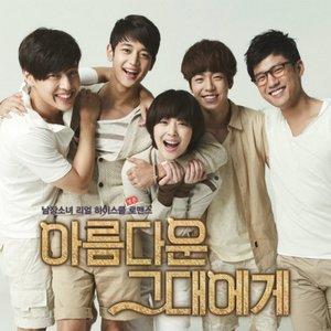 Image for '아름다운 그대에게 OST'