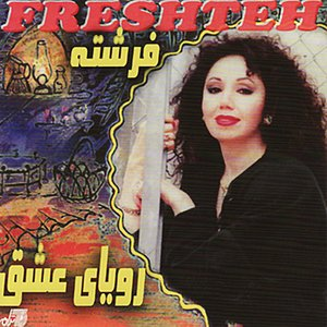 Image for 'Royaayeh Eshgh'